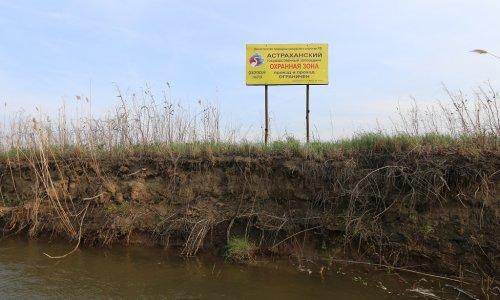Предупредительный аншлаг на въезде в охранную зону Астраханского заповедника