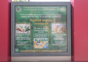 Астраханский заповедник презентовал проект «Театр в саду»
