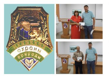 Сотрудники заповедника получили ведомственные награды