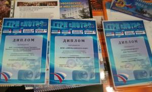 Дипломы победителей