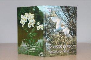 Обложка книги Где птичий восторг стоголос и высок IMG_1554
